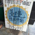 ペナン島のファーマーズマーケット「蔓慢生活市集(Man Man Market)」で有機農産物と出会う(๑˃̵ᴗ˂̵)