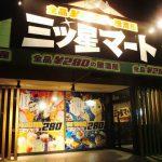 葵東で三ッ星マート: 独特な雰囲気を放つ居酒屋に行ってみたよ