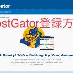 WordPressに最適なレンタルサーバー「HostGator(ホストゲーター)」の登録方法を解説します。