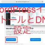 HostGator登録からWordPressのインストールとDNS設定