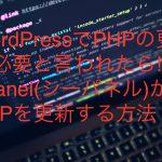 WordPressのダッシュボードでPHPの更新が必要ですと表示されたら?cPanel(シーパネル)からPHP更新する方法